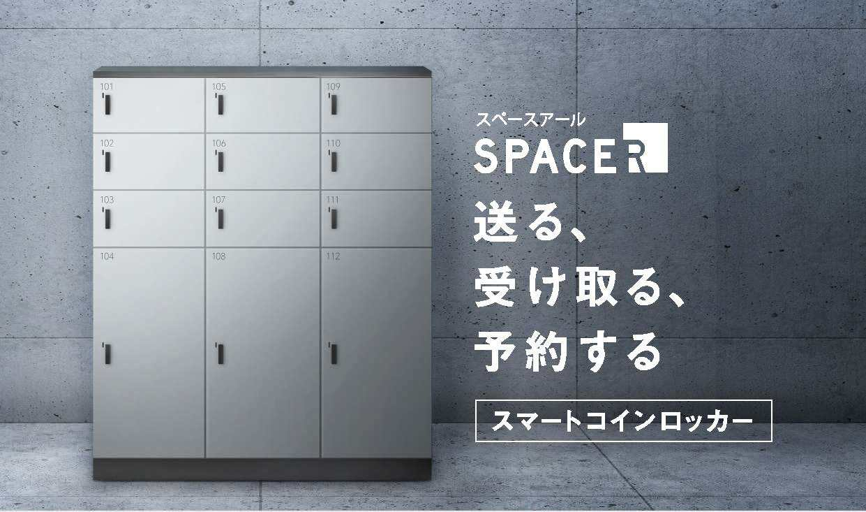 SPACERカタログⅪ